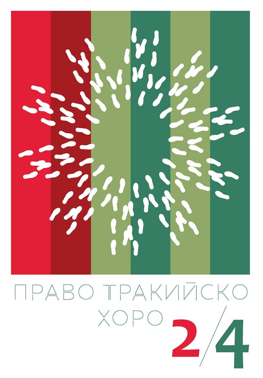 право тракийско хоро - визия на стъпките от Таратанци