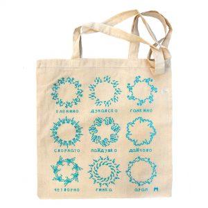 """торба """"9 хора́"""" синя"""