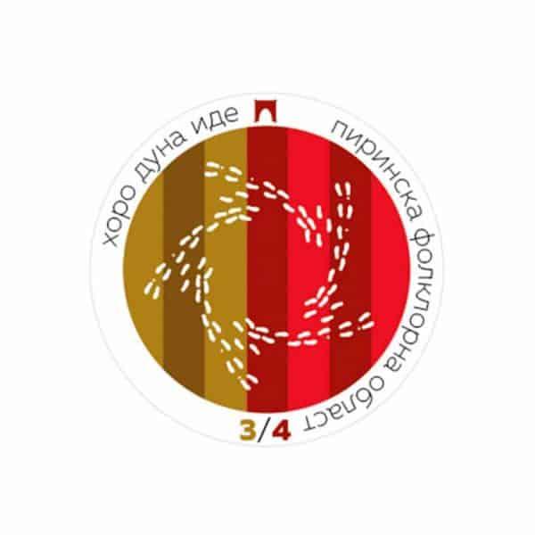 значка със стъпките на Хоро Дуна иде от Таратанци