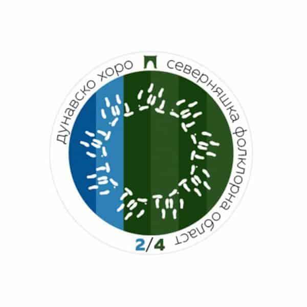 значка със стъпките на Дунавско хоро от Таратанци