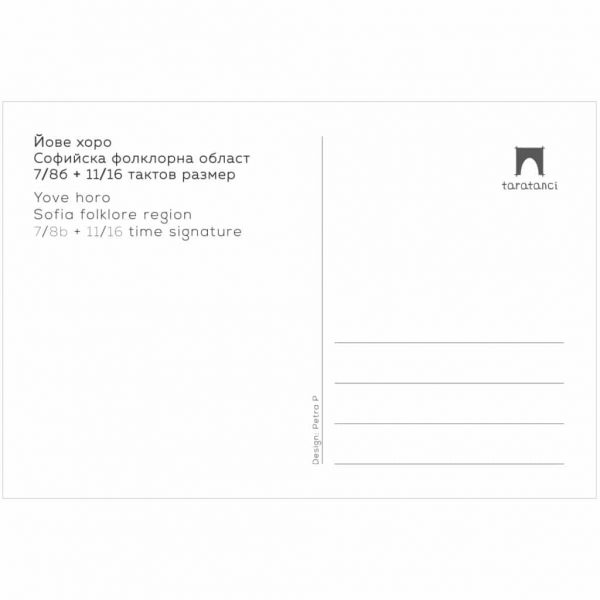 картичка от Таратанци гръб
