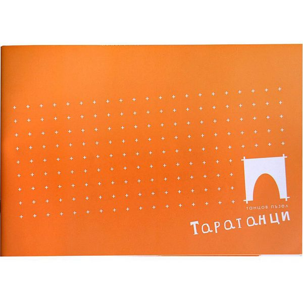 Книжка самоучител с български народни хора от Таратанци - корица българска версия