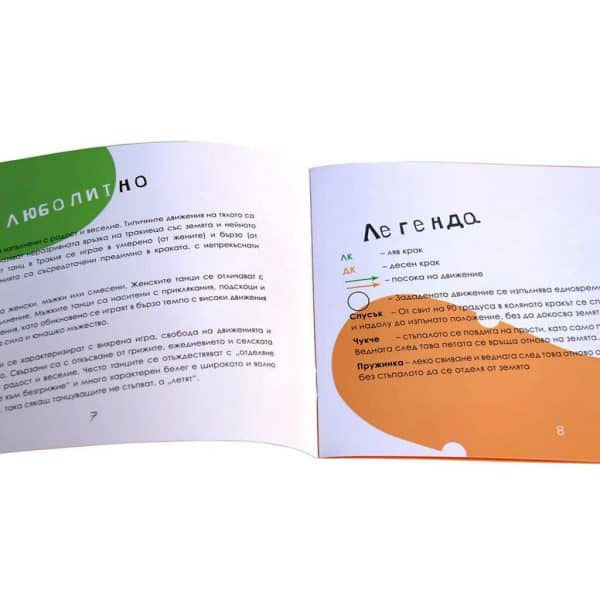 Книжка самоучител с български народни хора от Таратанци - легенда версия на български