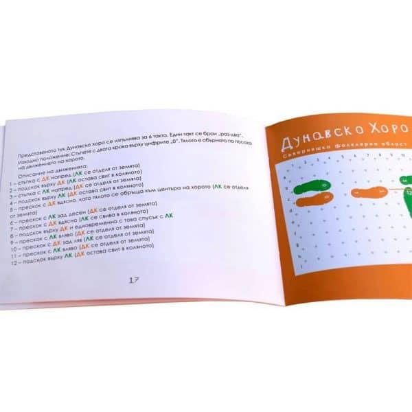 Книжка самоучител с български народни хора от Таратанци - страница с Дунавско хоро българска версия