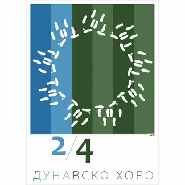 танцов плакат от Таратанци със стъпките на Дунавско хоро