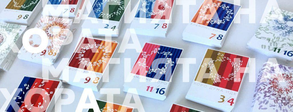 картички от Таратанци банер