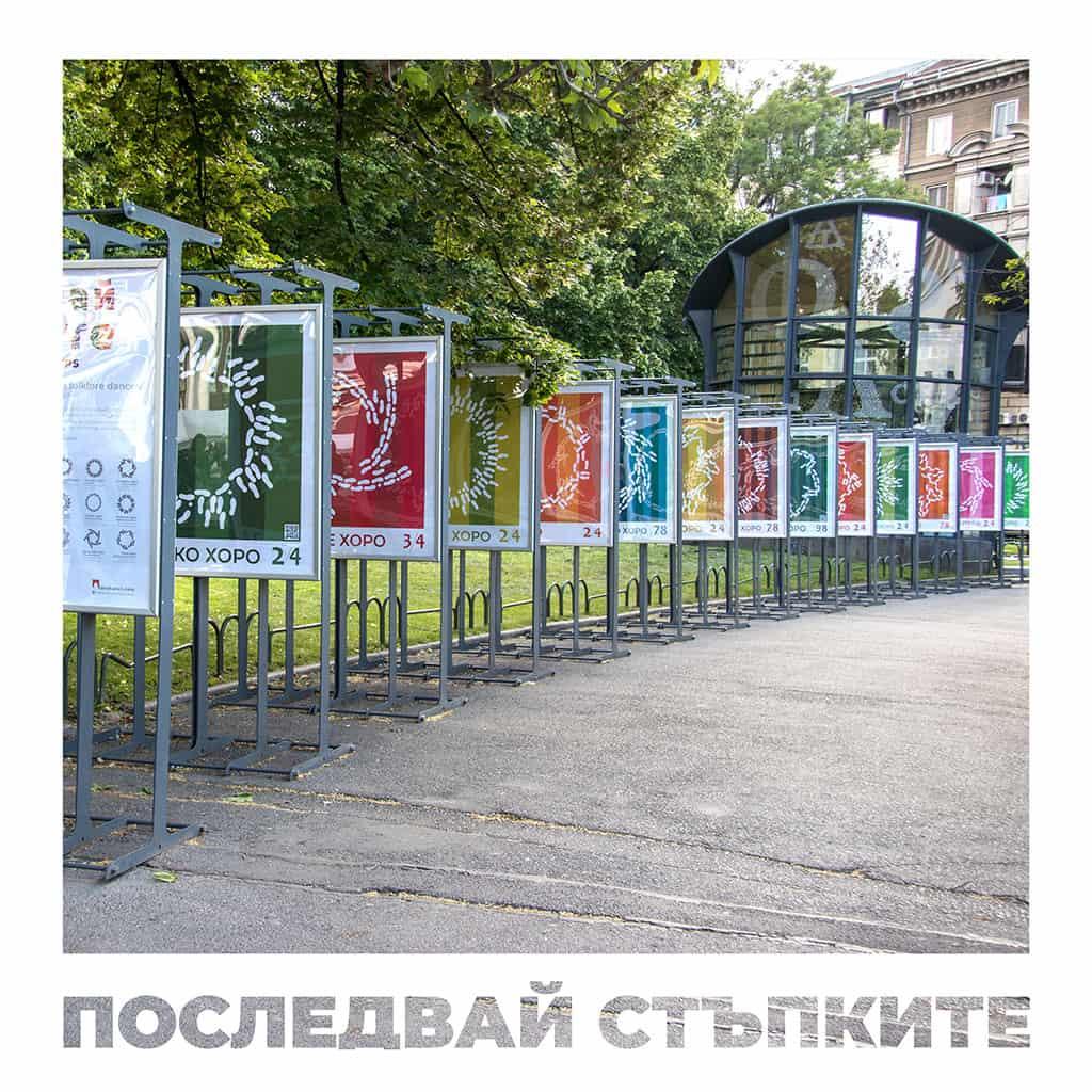 изложба Последвай стъпките в Градската градина