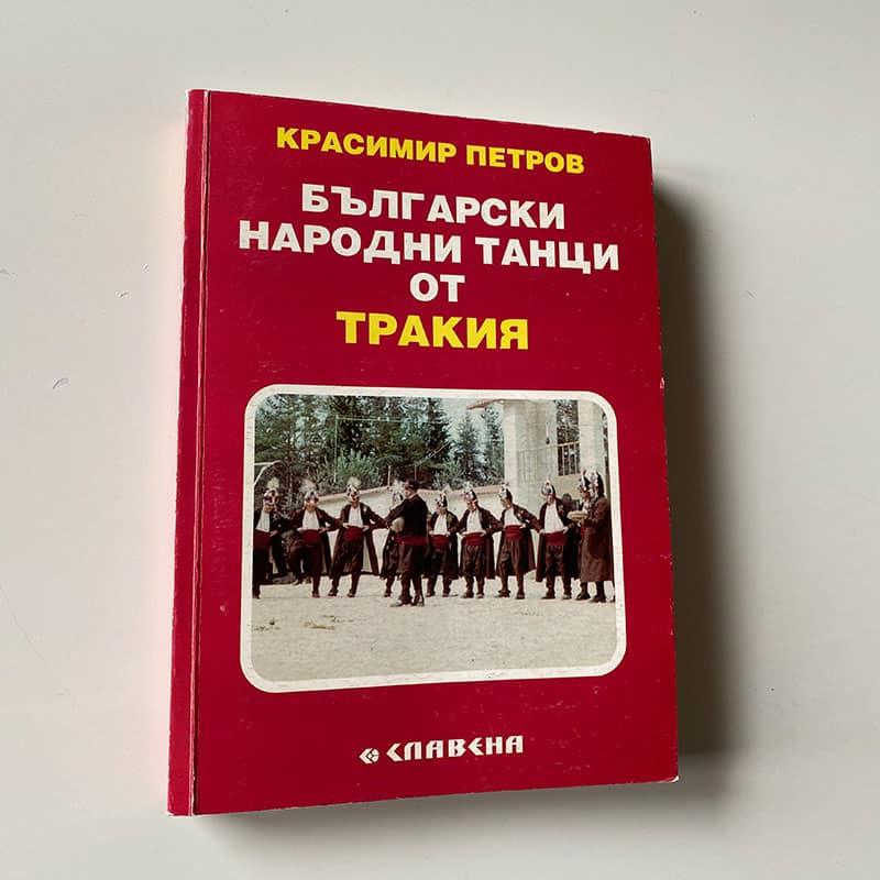 Петров, К. Български народни танци от Тракия. Издателство Славена. Варна. 1995