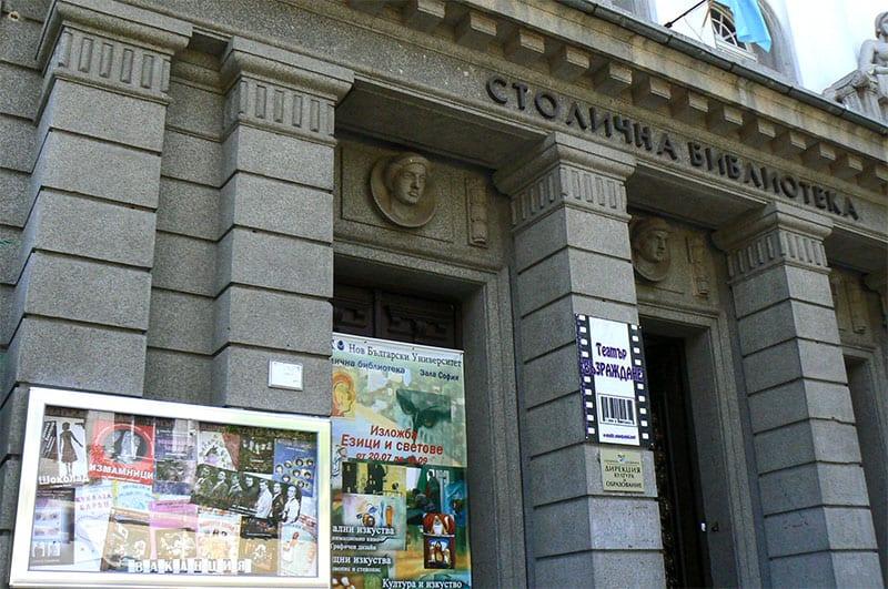 входът на Столична библиотека в град София, България