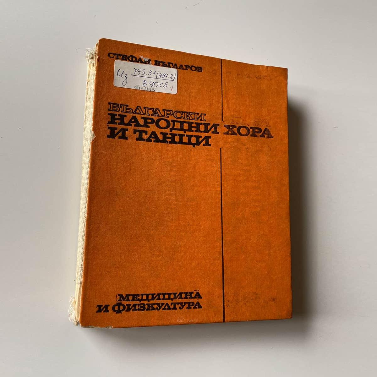 книга Въгларов, С. Български народни хора и танци. Издателство Медицина и физкултура. София. 1976