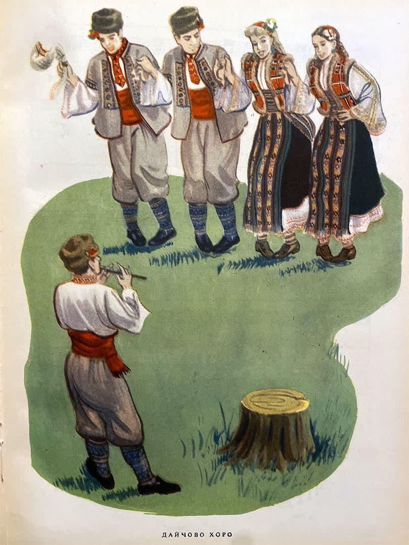 картина, пресъздаваща Дайчово хоро, от книгата Избрани български народни хора̀ от Борис Цонев
