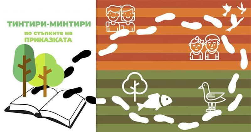 Корица на детски проект Тинтири-Минтири