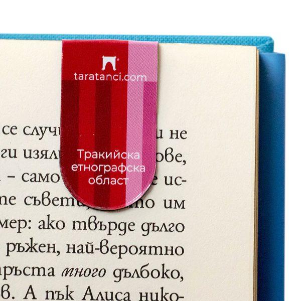 магнитен книгоразделител Таратанци с Щеркольовата хоро - гръб