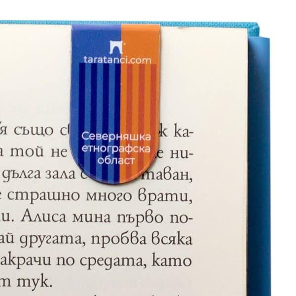 магнитен книгоразделител Таратанци с Еленино хоро - гръб