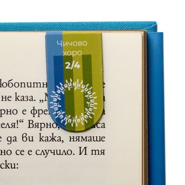 магнитен книгоразделител Таратанци с Чичово хоро - лице