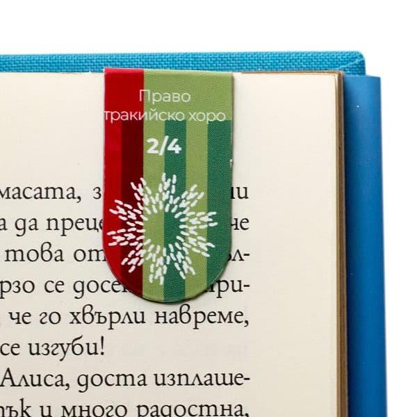 магнитен книгоразделител Таратанци с Право тракийско хоро - лице