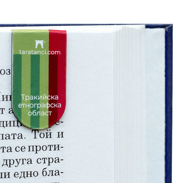 магнитен книгоразделител Таратанци с Право тракийско хоро - гръб