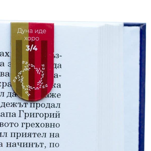 магнитен книгоразделител Таратанци с Дуна иде хоро - лице