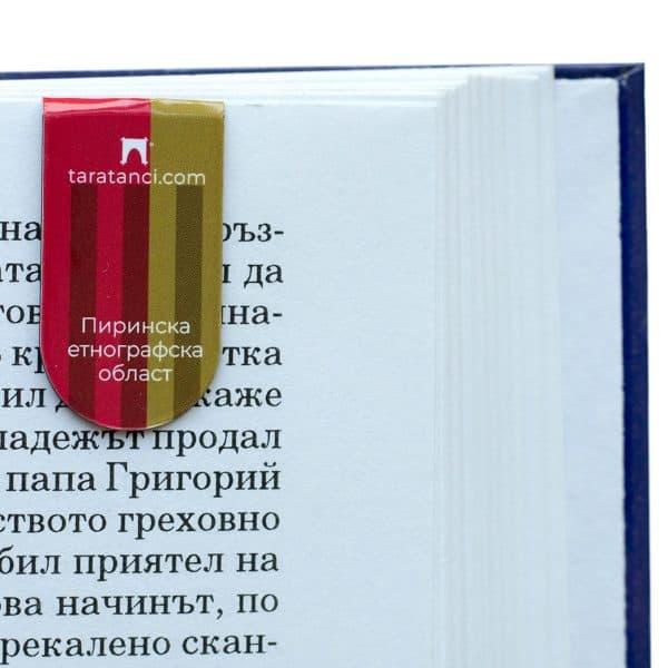 магнитен книгоразделител Таратанци с Дуна иде хоро - гръб