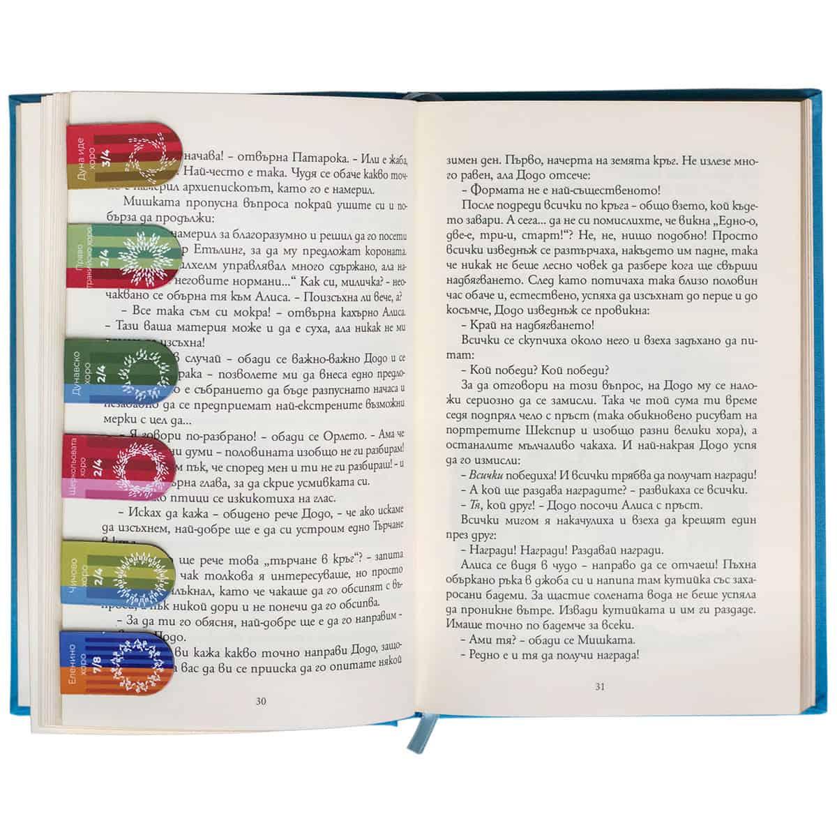 комплект магнитни книгоразделители от Таратанци в книга