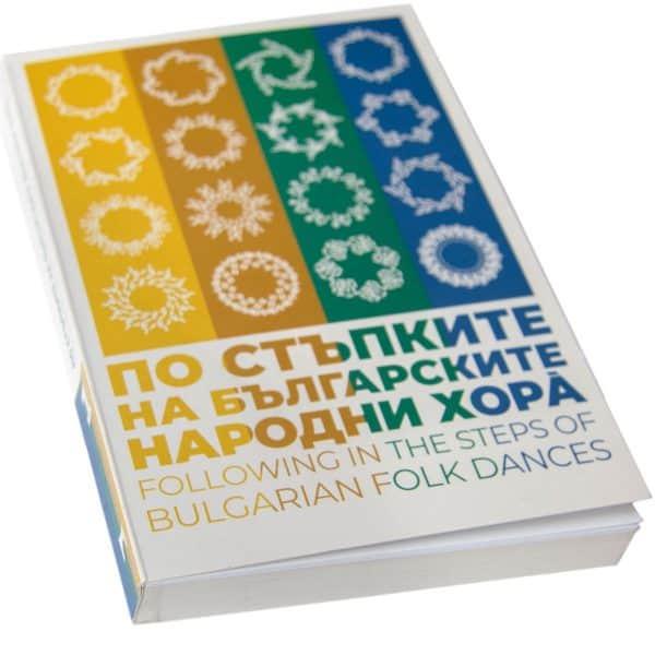 книжка с 30 картички от Таратанци - корица
