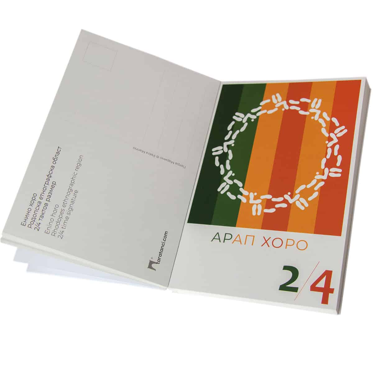 книжка с 30 картички от Таратанци - Арап хоро