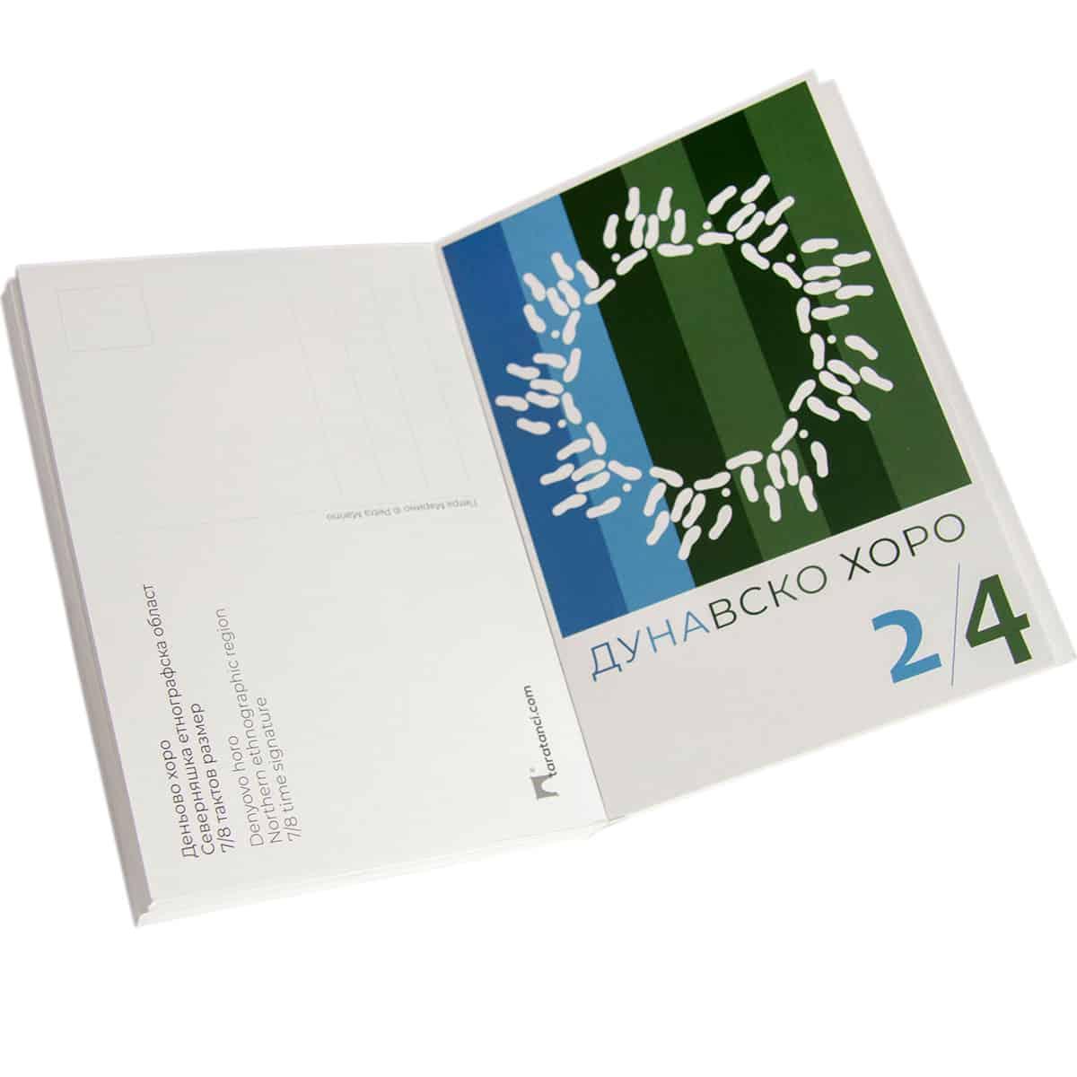 книжка с 30 картички от Таратанци - Дунавско хоро