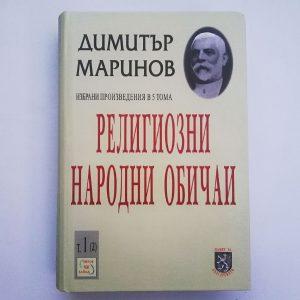 """Книга на Димитър Маринов """"Религиозни народни обичаи"""""""