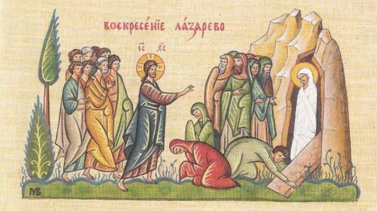 Възкресението на Свети Лазар