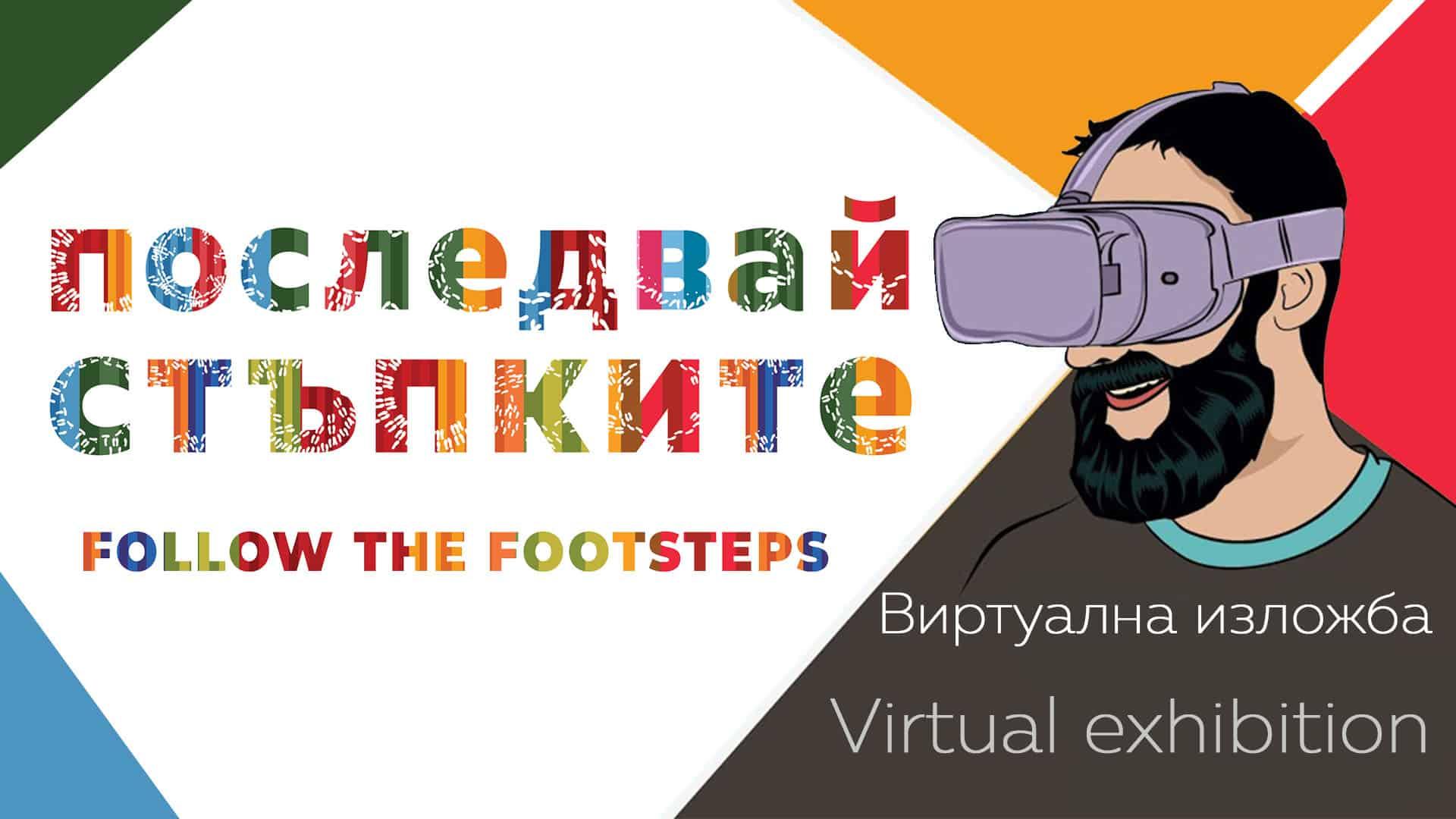 виртуална изложба с фигури от български хора