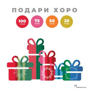 Подаръчни ваучери от Таратанци - корица