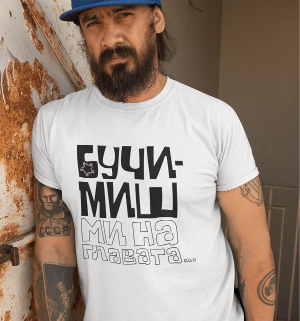 Бучимиш ми - мъжка тениска