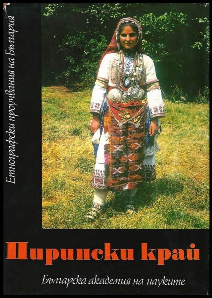 Пиринска фолклорна област -корица,Пирин,БАН