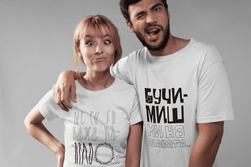 тениски за двойки - закачки с имената на български народни хора